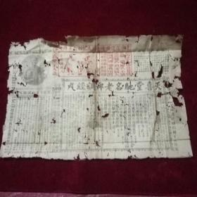 民国香港医药天喜堂广告纸