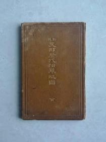 1893年《新选支那历代沿革地图》,小16开本,100多年前日本绘制的中国历史地图。