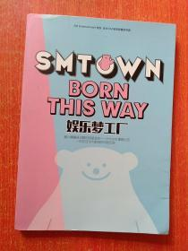 SMTOWN BORN THIS WAY娱乐梦工厂【首本SM家族限量版写真】