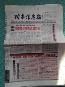 旧书信息报(2002年第34-48期)➕2002年24、32、32期,共18期合售