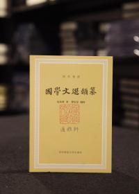 國學文選類纂( 國學初階   全一冊 )
