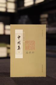 中州集(歷代總集選刊 全二冊)