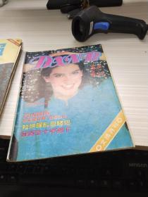 东西南北  文摘月刊  1999  2