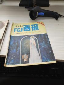 富春江画报1983 6