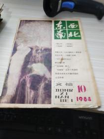 东西南北(1984/10)