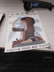 中国儿童  1981  7