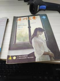 广州文艺  1985   9