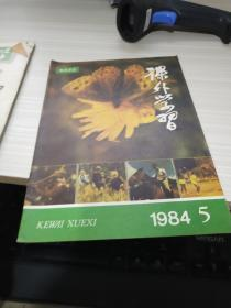 课外学习 1984  5