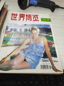 世界博览 1996 4