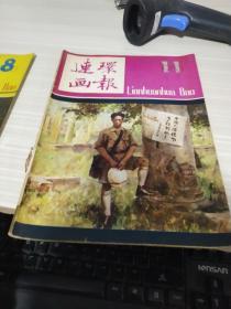 连环画报 1983  11