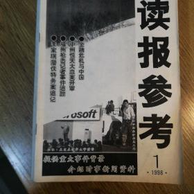 读报参考1998年第1——16.18.20.23期(19本合售)