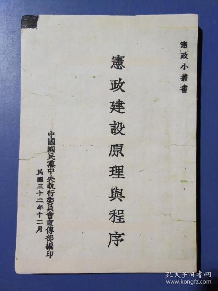 宪政建设原理与程序(民国原版平装书)