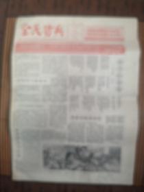 1981年2月2日《全民皆兵》(发扬革命精神为建设和保卫四化贡献力量)