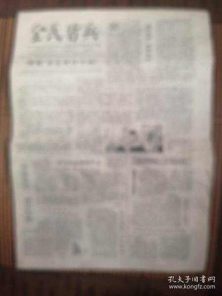 1980年11月8日《全民皆兵》(审判林彪、江青发革命集团案问答)