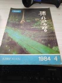 课外学习 1984 4
