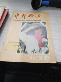 中外妇女  1987 12