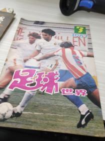 足球世界  1987 3