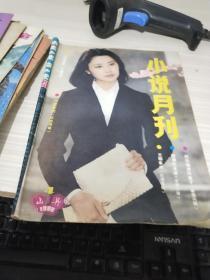 小说月刊  1986   4