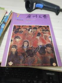 广州文艺 1986  7