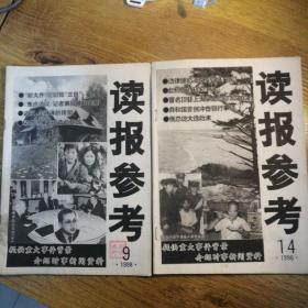 读报参考1996年第14期/1998年第9期(2本合售)