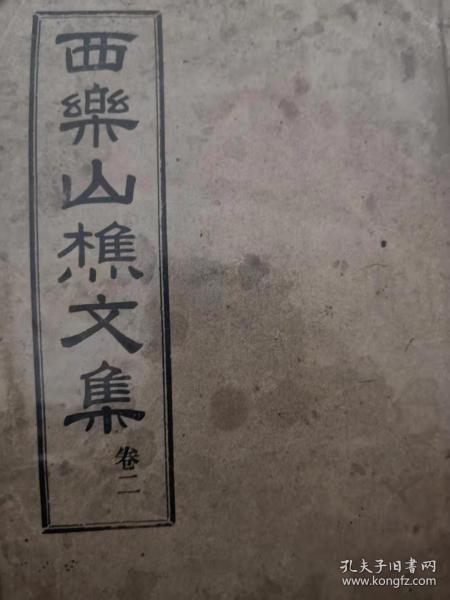 西乐山樵文集 青州 文献