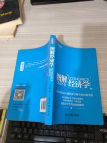 图解经典系列丛书:图解经济学