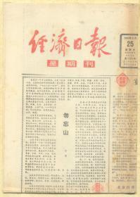 【原版生日报】经济日报 1986年5月25日