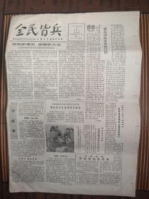 1980年12月15日《全民皆兵》(山东省军区作出民兵训练改革的具体规划)