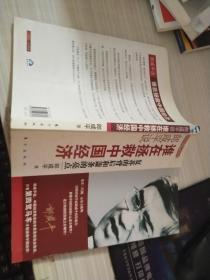 郎咸平说:谁在拯救中国经济:复苏的背后和萧条的亮点