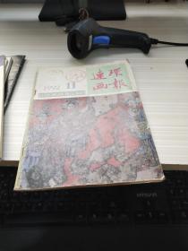 连环画报1992、11