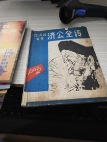 小说专号 济公全传 1985 2