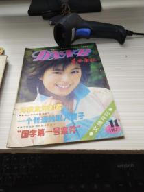 东西南北 文摘月刊 1987  11