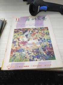 广州文艺1986年第11期