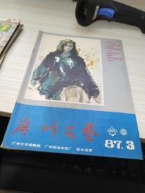 广州文艺1987- 3