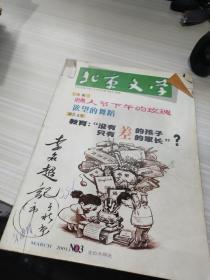 北京文学  2001  3