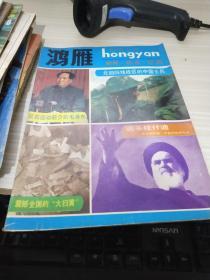 鸿雁1989年第9-10合刊