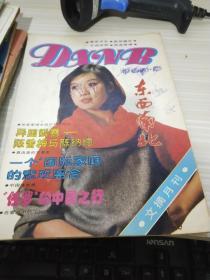 东西南北  文摘月刊 1990  5