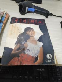 中外妇女  1987  7