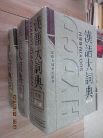 汉语大词典  缩印本  (全三册)  硬精装