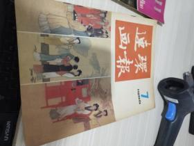连环画报 1986  7