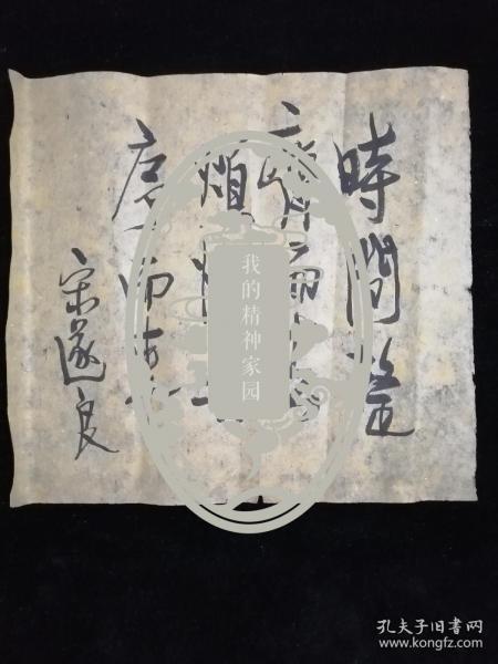 山师大教授著名文学评论家 宋遂良•毛笔题词一幅(二)
