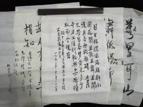 山师大教授著名文学评论家 宋遂良•毛笔题词五幅•无款!
