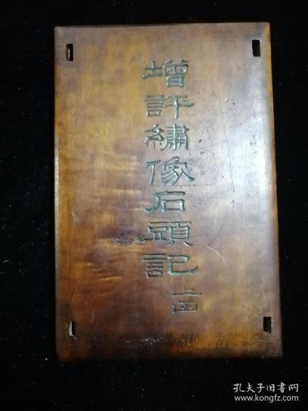 增评绣像石头记 上函•金丝楠木 木夹板•尺寸12.8x19.5厘米