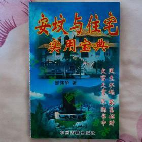 《安墳與住宅實用寶典》邵偉華著32開246頁