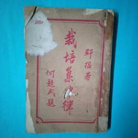 栽培集中律 民国花卉园艺书 仅有 作者江西赣州宁都人
