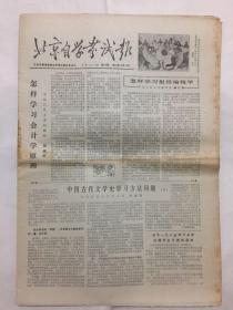 北京自学考试报 第14期 1985年11月18日