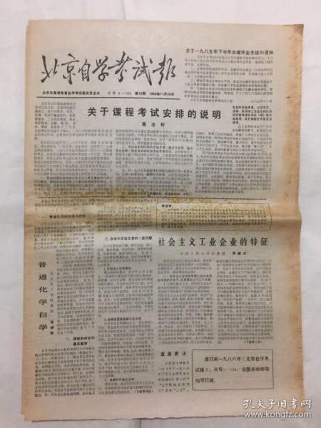 北京自学考试报 第15期 1985年11月28日