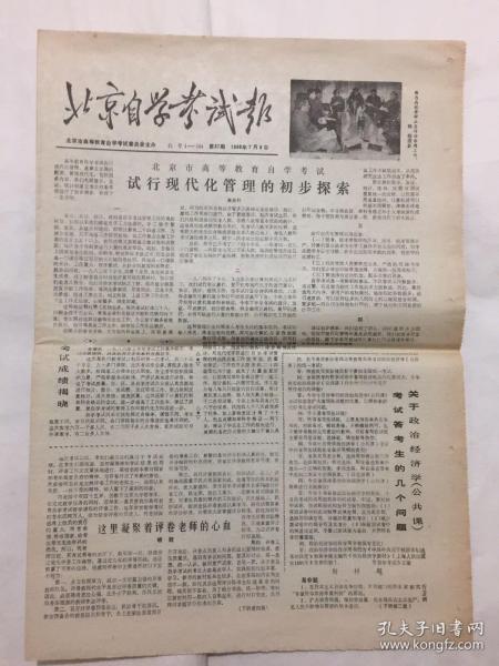 北京自学考试报 第37期 1986年7月8日