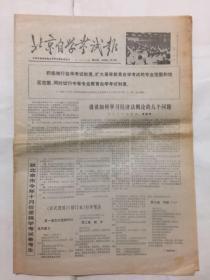 北京自学考试报 第38期 1986年7月18日