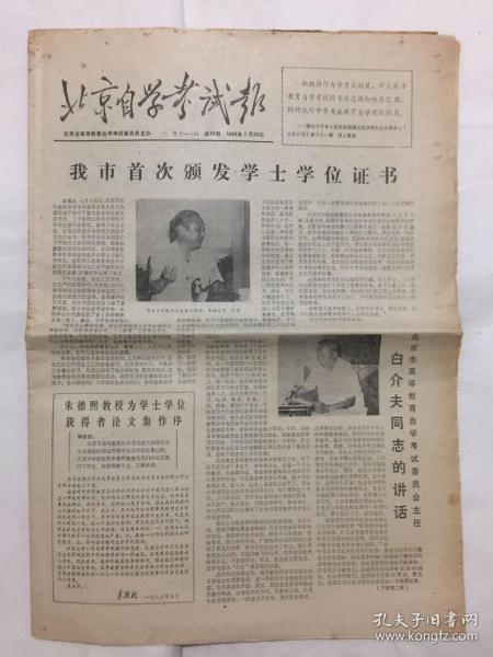 北京自学考试报 第39期 1986年7月28日